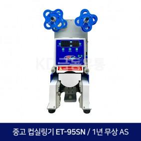[중고] 컵실링기 ET-95SN
