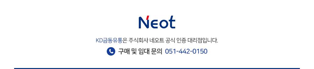 금동유통은 네오트 공식 인증 대리점입니다.